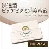 センシル C'ensil VC-30 ミニ 2ml 美容液