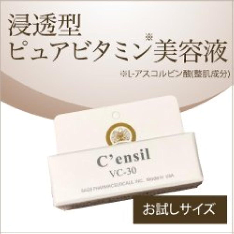 キャンバス有効な気がついてセンシル C'ensil VC-30 ミニ 2ml 美容液