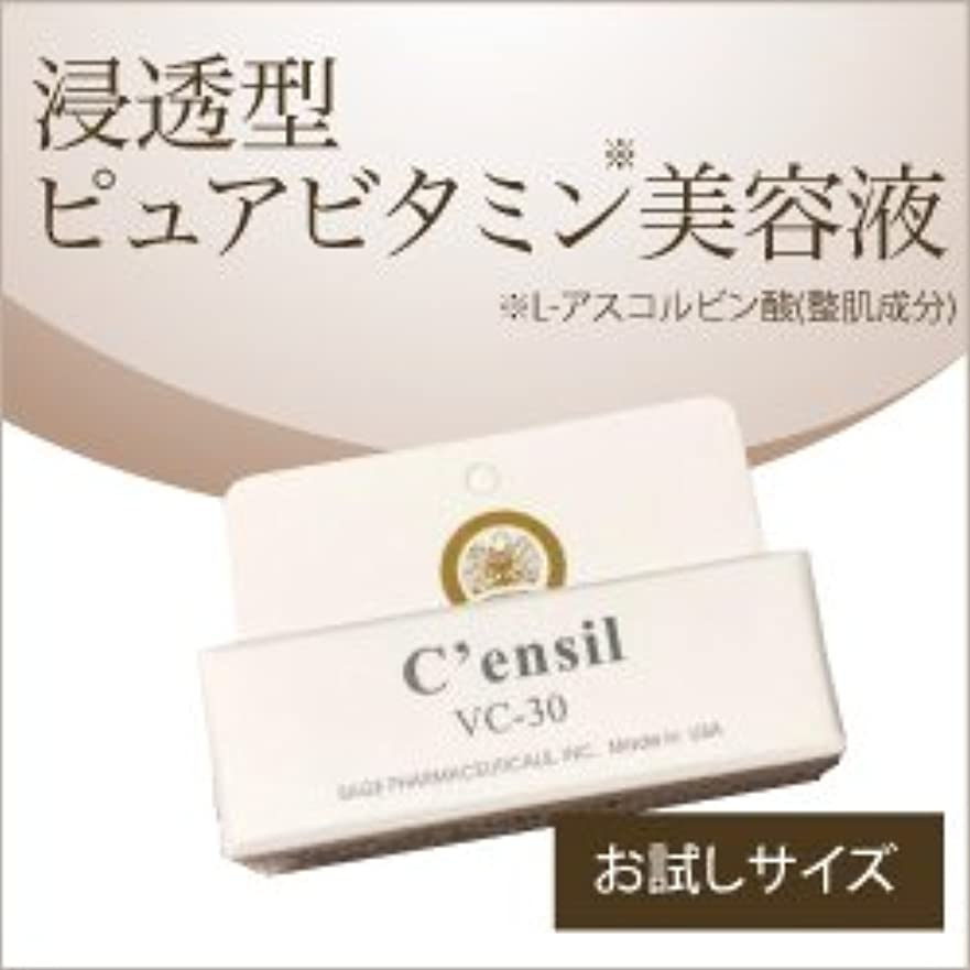 フェッチ気を散らす動力学センシル C'ensil VC-30 ミニ 2ml 美容液