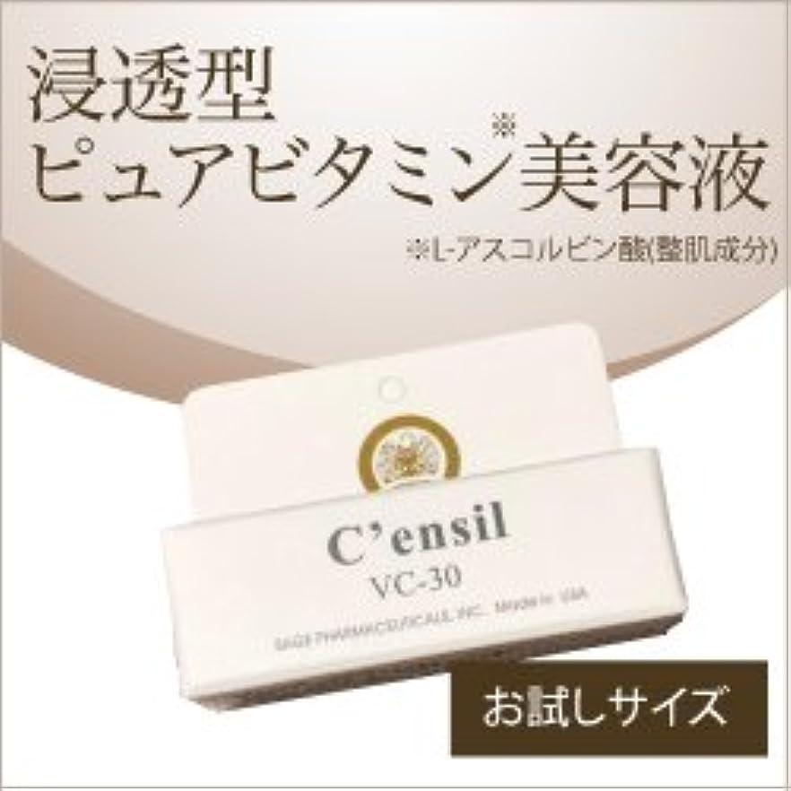 背の高い頑固な肯定的センシル C'ensil VC-30 ミニ 2ml 美容液
