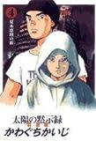 太陽の黙示録群雄編 4 (ビッグコミックススペシャル)