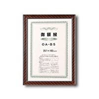 【軽い賞状額】樹脂製・壁掛けひも ■0022 ネオ金ラック OA-B5(257×182mm)
