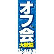 のぼり旗スタジオ のぼり旗 オフ会大歓迎002 通常サイズ H1800mm×W600mm