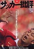 季刊サッカー批評 issue 34 「Jリーグはつまらない」なんて誰が言った? (双葉社スーパームック)