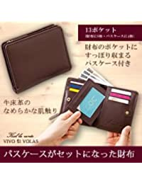 パスケースがセットになった財布 0218126