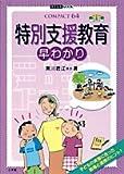 特別支援教育早わかり (教育技術MOOK COMPACT64)