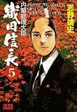 内閣総理大臣織田信長 5 (ジェッツコミックス)