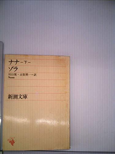 ナナ (下) (新潮文庫)の詳細を見る