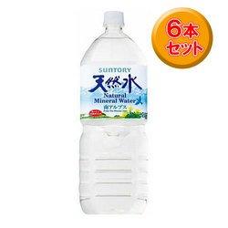 サントリー 天然水(南アルプス) 2L ×6本