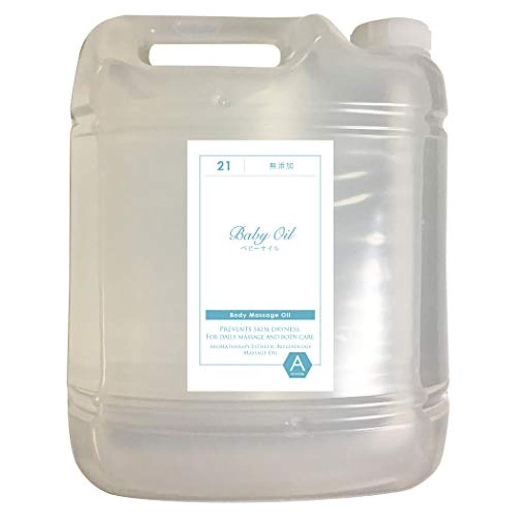 尊敬する香り明らかに無添加ベビーオイル(無香料)業務用サイズマッサージオイル 5L
