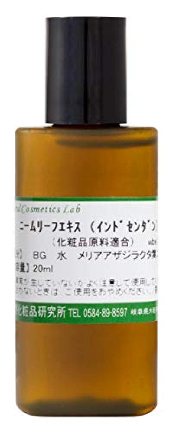 チョコレート継承海藻ニームリーフエキス インドセンダン 化粧品原料 20ml