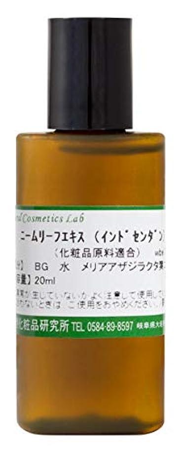要旨ペンスラジカルニームリーフエキス インドセンダン 化粧品原料 20ml