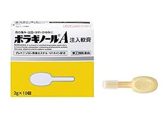 【指定第2類医薬品】ボラギノールA注入軟膏 2g×10