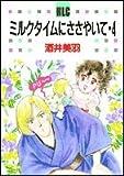 ミルクタイムにささやいて 4 (レディース・コミックス)