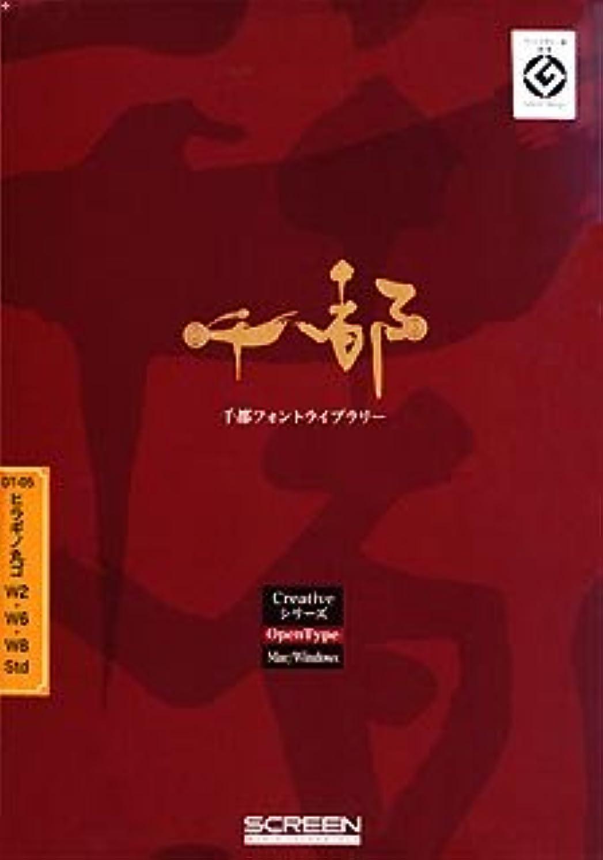 予感続けるアジア千都フォントライブラリー Creativeシリーズ OpenType OT-05 ヒラギノ丸ゴ W2/W6/W8 Std
