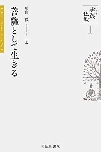 菩薩として生きる (シリーズ実践仏教)