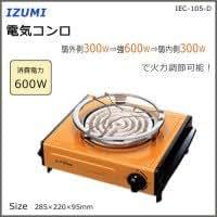 シンプルで使いやすい電気コンロ。 IZUMI 電気コンロ IEC-105-D [並行輸入品]