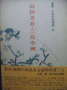 叢書・日本の思想家〈41〉山田方谷・三島中洲 (1977年)