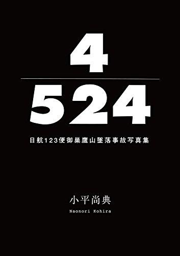 4/524 日航123便御巣鷹山墜落事故写真集