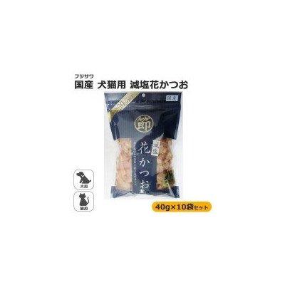 フジサワ 国産 犬猫用 減塩花かつお 40g×10袋