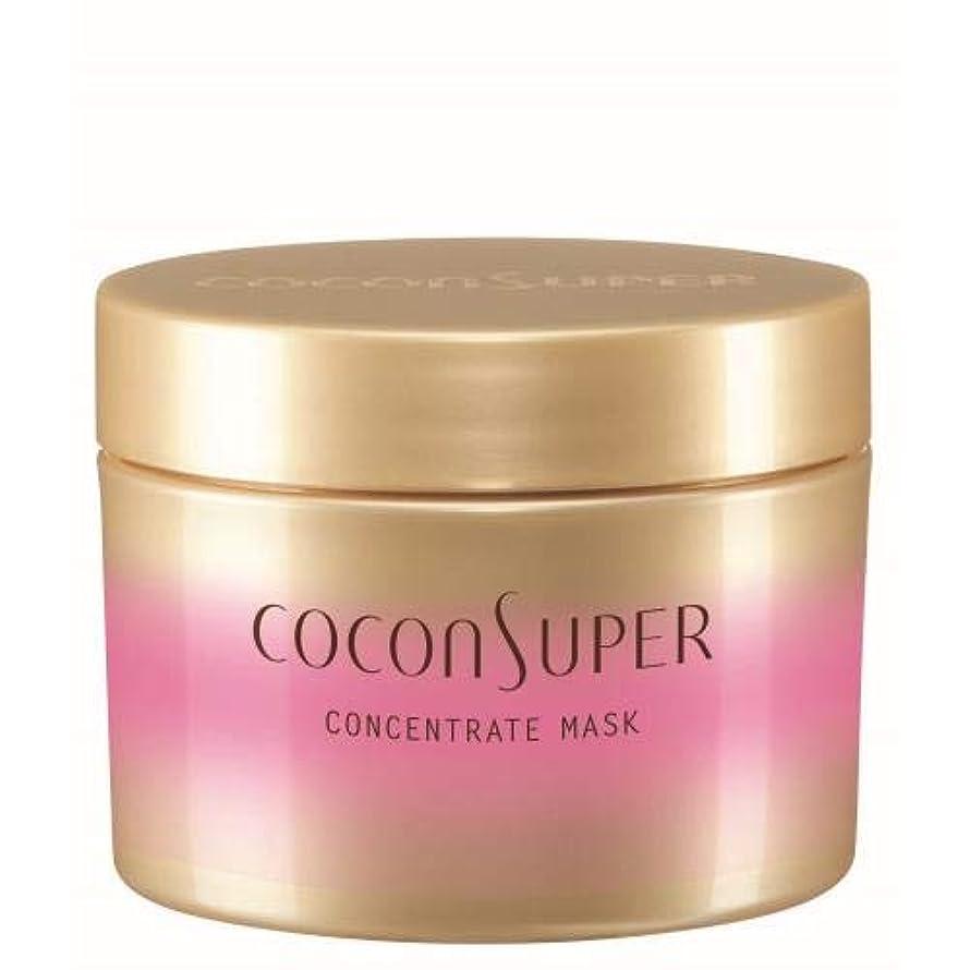 ピンチ伝染病変えるクラシエ ココンシュペール コンセントレートマスク (180g) ヘアマスク