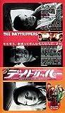デイトリッパー【字幕版】 [VHS]