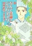 なんて素敵にジャパネスク―愛蔵版 (2) (ジェッツコミックス)