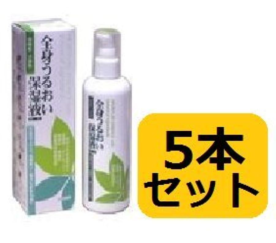 エチケット注意非アクティブ全身うるおい保湿液Ⅱ 250ml× 5本セット
