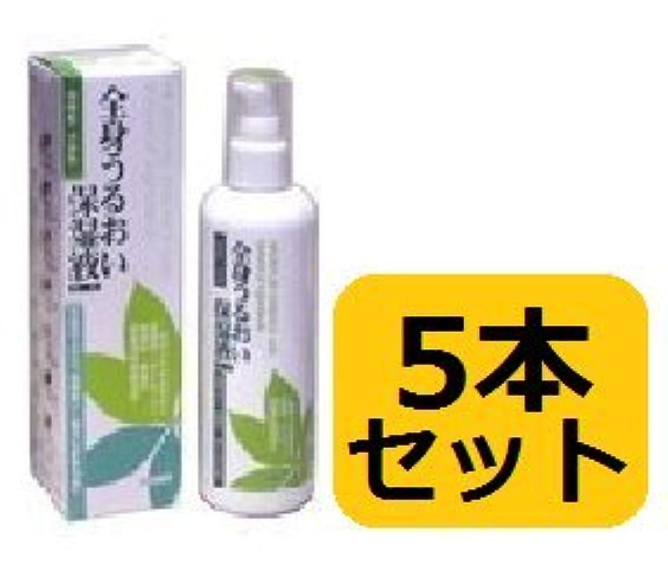 全身うるおい保湿液Ⅱ 250ml× 5本セット