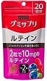 UHA味覚糖  UHAグミサプリ ルテイン SP20日分×3個