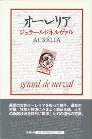 オーレリア―夢と生の詳細を見る