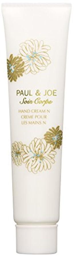 市区町村してはいけません代理店PAUL&JOE ポール&ジョー ハンドクリーム N 40g [並行輸入品]