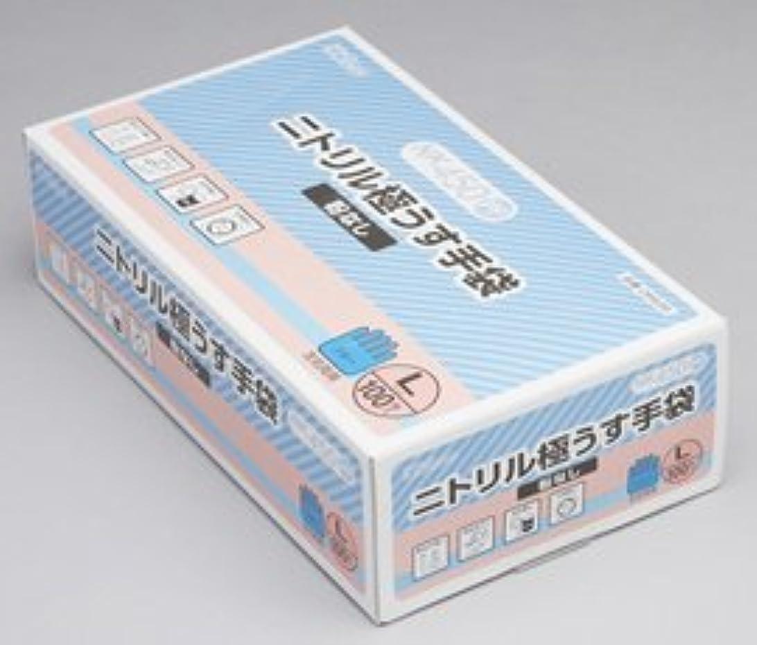 ラグカバー非常に粉なしニトリル極うす手袋 NK-450(L,ブルー)