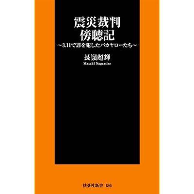 震災裁判傍聴記〜3.11で罪を犯したバカヤローたち〜 (SPA!BOOKS新書)