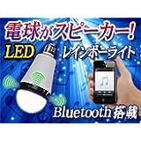【LEDレインボー電球 Speaker Bulb】Bluetoothスピーカー搭載で七色に光る
