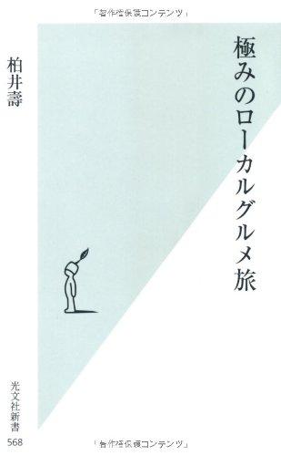 極みのローカルグルメ旅 (光文社新書)の詳細を見る