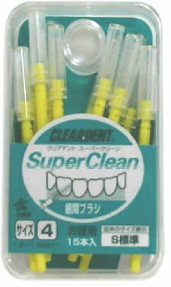 ソーセージ空気要件広栄社 クリアデント 歯間ブラシお徳用サイズ 15本入
