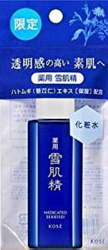機関車有毒油4本セット 【限定】 kose 薬用 雪肌精 【ミニサイズ】 24ml
