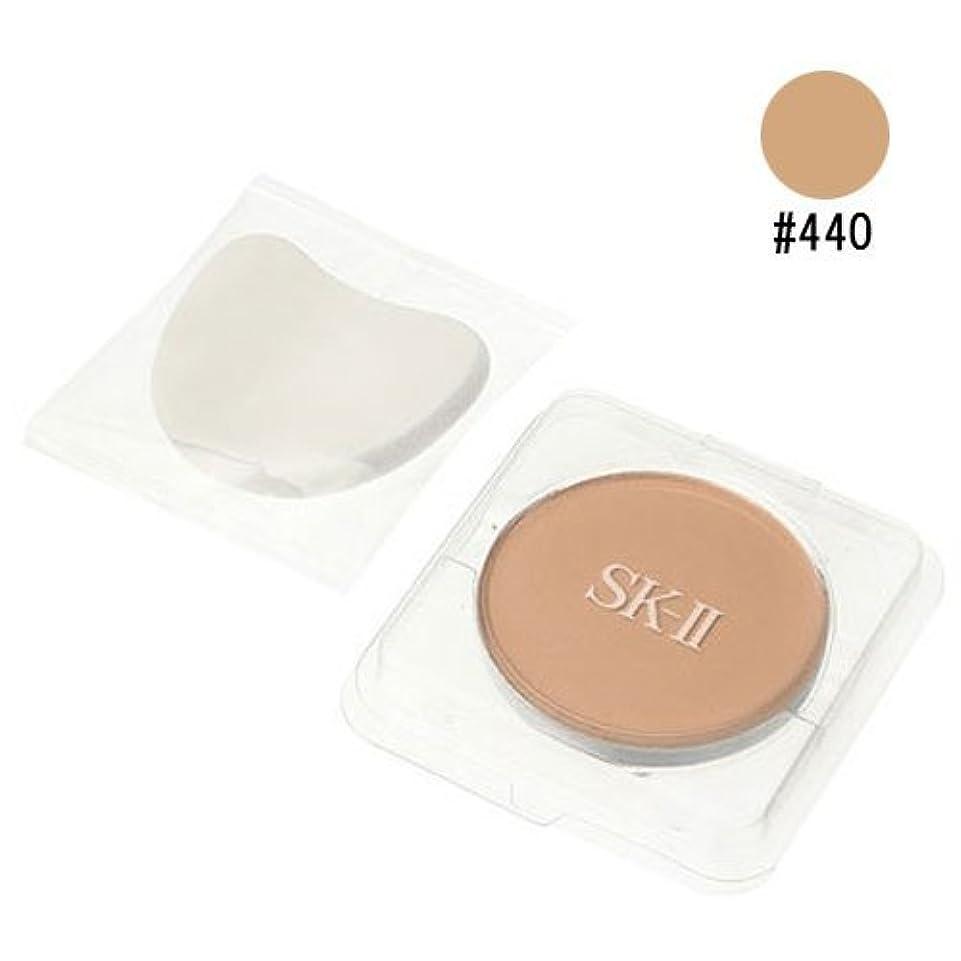 ほかに乳白色メディックSK-II マックスファクターサインズパーフェクトラディアンスパウダーファンデーションレフィル#440