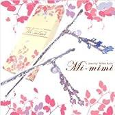 ジュエリー耳かき♪Mi-mimi(美耳) 癒しのゴッドハンド「高橋光」さんがプロデュース♪ (ピンク)