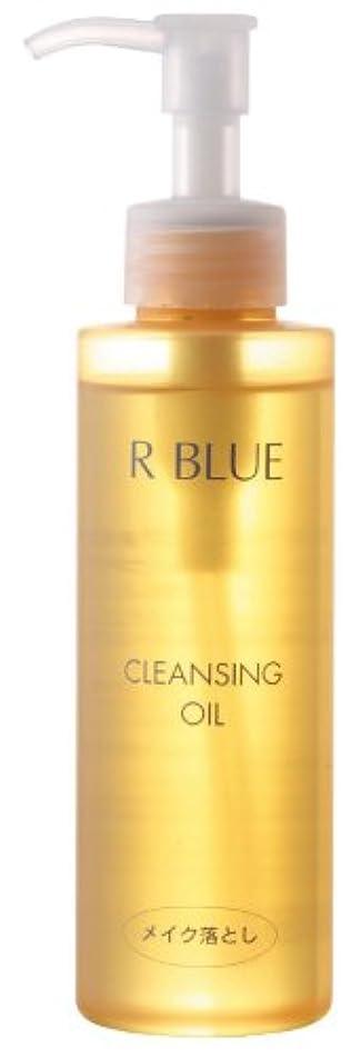陽気な太い周術期R BLUE クレンジングオイル 150ml