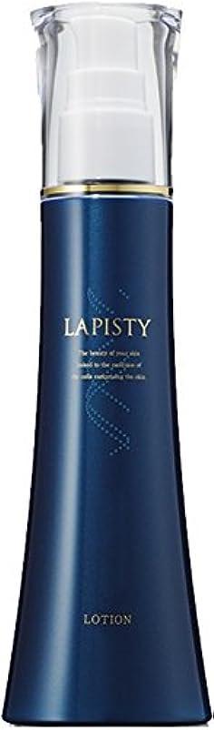 リム緩む固めるラピスティ ローション 120ml (化粧水)