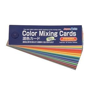(まとめ)アーテック 混色カード ポスターカラー用 収納ポリ...
