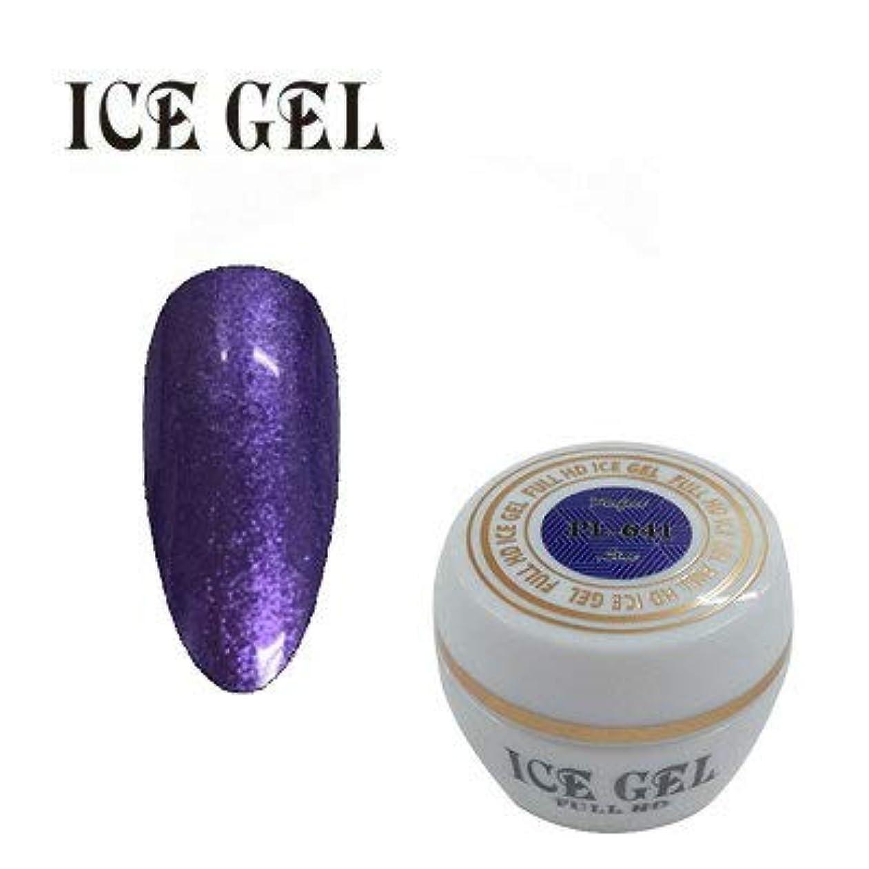 異常なパワーセル隠すアイスジェル カラージェル パーフェクトライン PL-641 3g