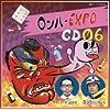 ロンハールーム DJCD ロンハーEXPO CD06