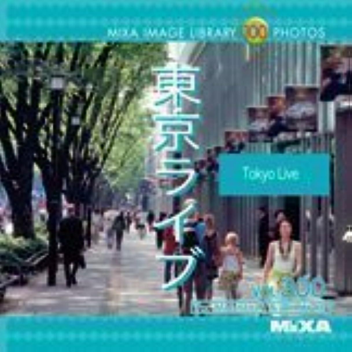 唯一繁殖確執MIXA IMAGE LIBRARY Vol.300 東京ライブ