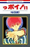 っポイ! (11) (花とゆめCOMICS)