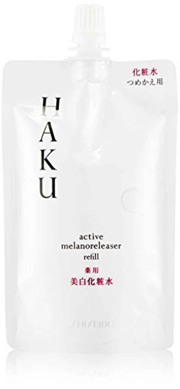 知覚明快気味の悪いHAKU アクティブメラノリリーサー (つめかえ用) 美白化粧水 100mL 【医薬部外品】