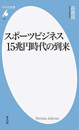 スポーツビジネス15兆円時代の到来 (平凡社新書)