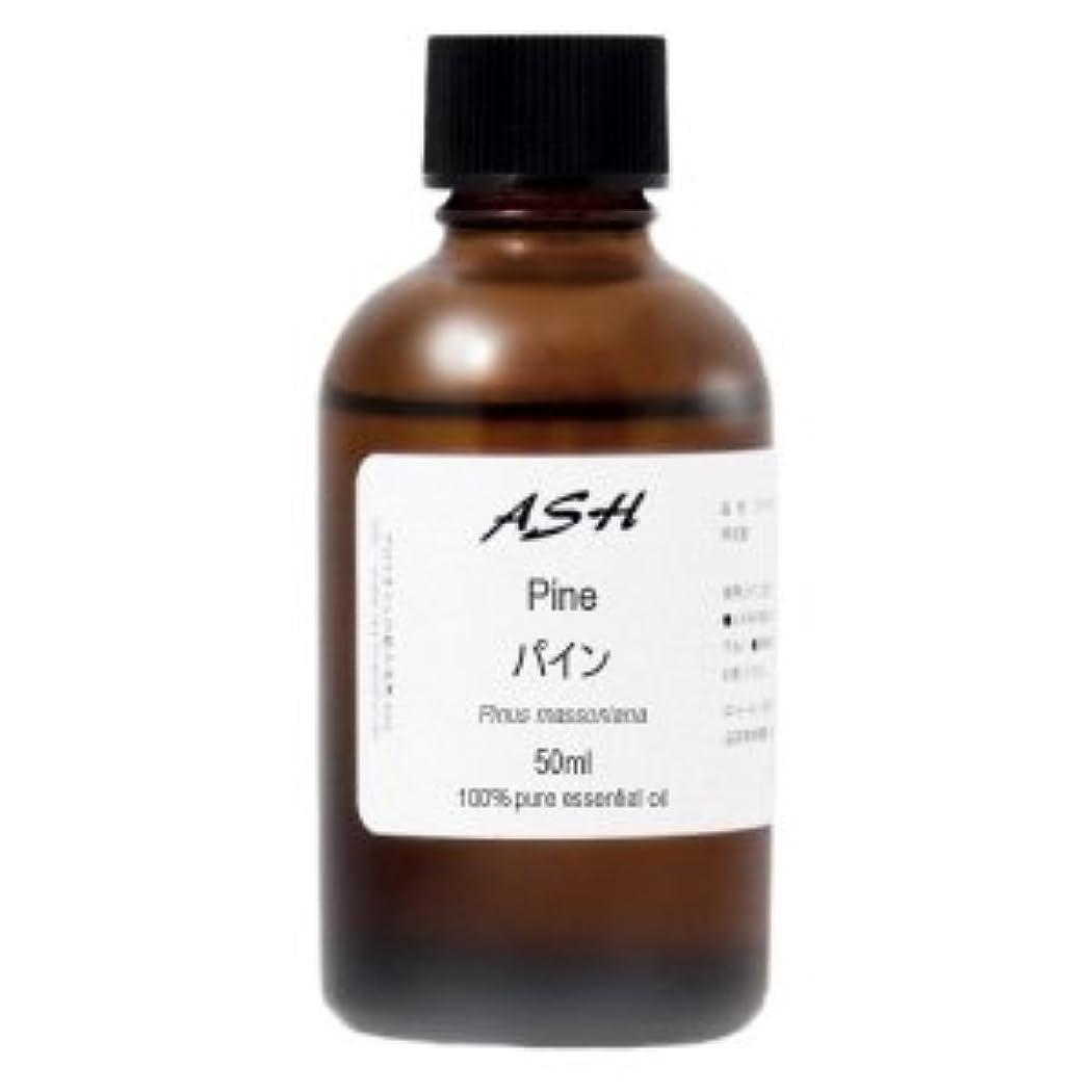 スチュワーデス知恵超越するASH パイン (松) エッセンシャルオイル 50ml AEAJ表示基準適合認定精油